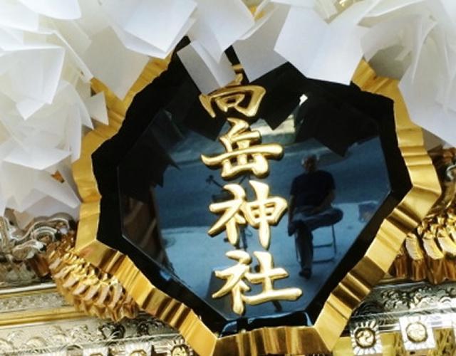 高岳神社 北今宿屋台 屋根01